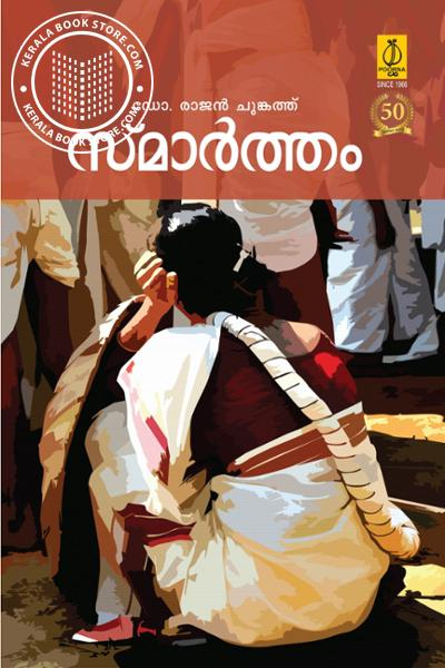 Cover Image of Book Smartham