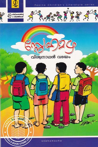 Image of Book സ്നേഹമഴ