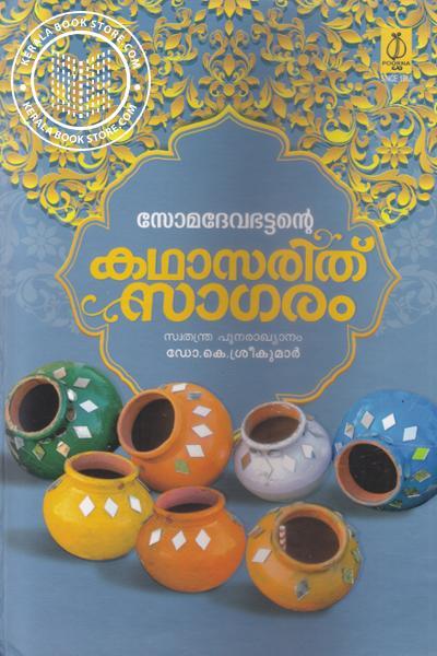 Cover Image of Book സോമദേവഭട്ടന്റെ കഥാസരിത്ത് സാഗരം