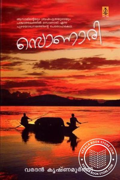 Cover Image of Book Sonari