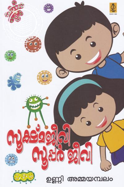 Cover Image of Book Sookshmajeevi Superjeevi