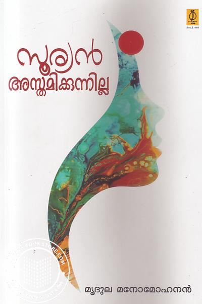 Image of Book Sooryan Asthamikkunnilla