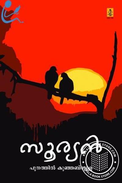 Cover Image of Book സൂര്യന്