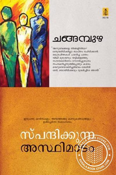 Cover Image of Book സ്പന്ദിക്കുന്ന അസ്ഥിമാടം