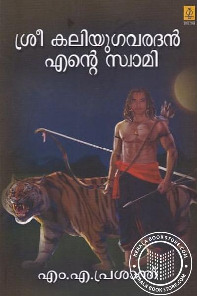 Cover Image of Book ശ്രീ കലിയുഗവരദന് എന്റെ സ്വാമി