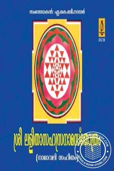 Cover Image of Book Sree Lalitha Sahastra Naamam