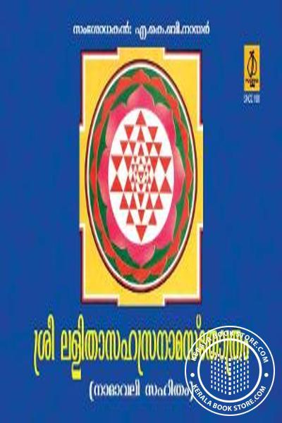 Cover Image of Book ശ്രീ ലളിതാ സഹസ്രനാമസ്തോത്രം