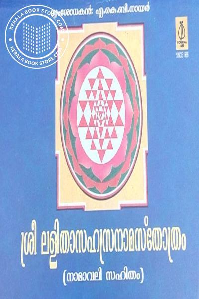 Image of Book ശ്രീ ലളിതാസഹസ്രനാമസ്തോത്രം