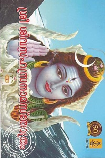 Cover Image of Book ശ്രീ ശിവസഹസ്രനാമസ്തോത്രം