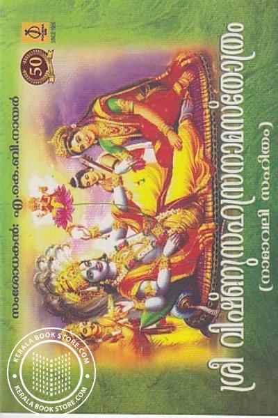 Cover Image of Book ശ്രീ വിഷ്ണു സഹസ്രനാമസ്തോത്രം