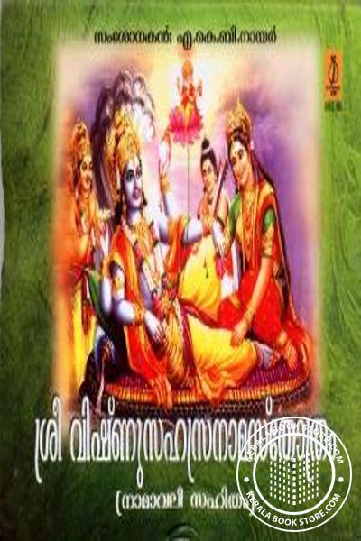Cover Image of Book Sree Vishnu SahastaNaama Sthothram