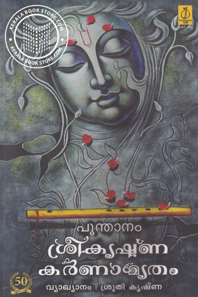 Cover Image of Book Sreekrishna Karnamritham