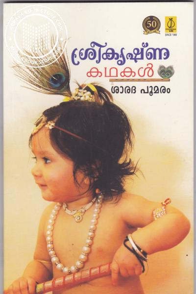 Cover Image of Book Sreekrishna Kathakal