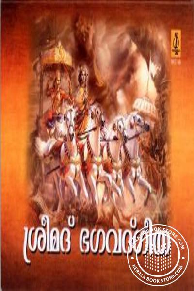 Cover Image of Book Sreemad Bhagavad Geetha
