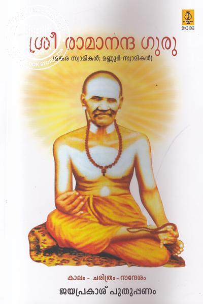 Cover Image of Book Sreeramananda Guru Mankara Swamikal Mannur Swamikal