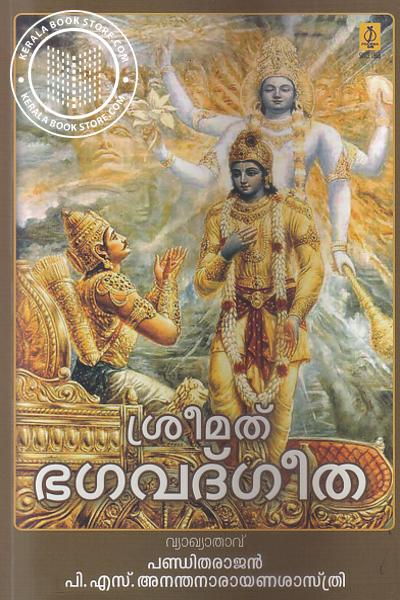 Cover Image of Book Srimad Bhagavad Githa