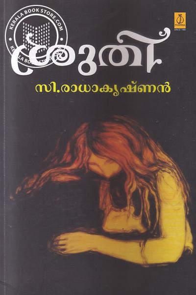 Cover Image of Book ശ്രുതി