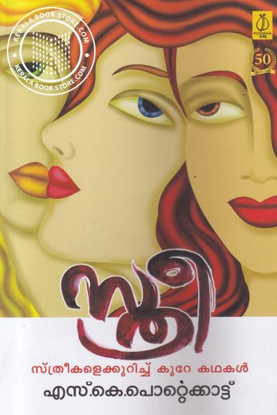 Cover Image of Book സ്ത്രീ