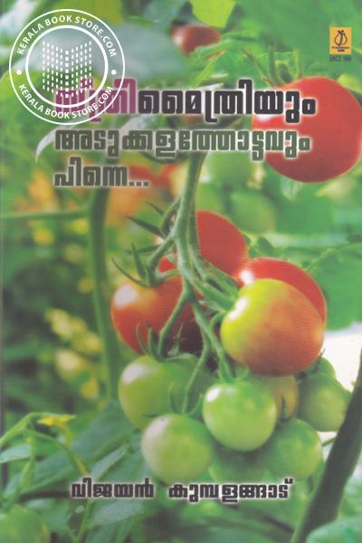 Cover Image of Book Sthreemythriyum Atukkalathottavum Pinne
