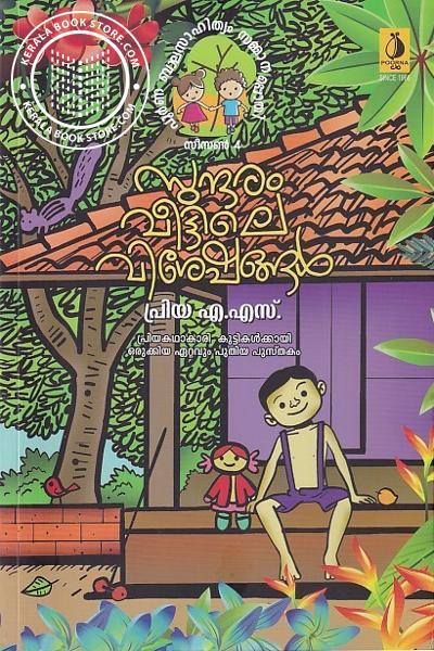 Cover Image of Book സുന്ദരം വീട്ടിലെ വിശേഷങ്ങള്