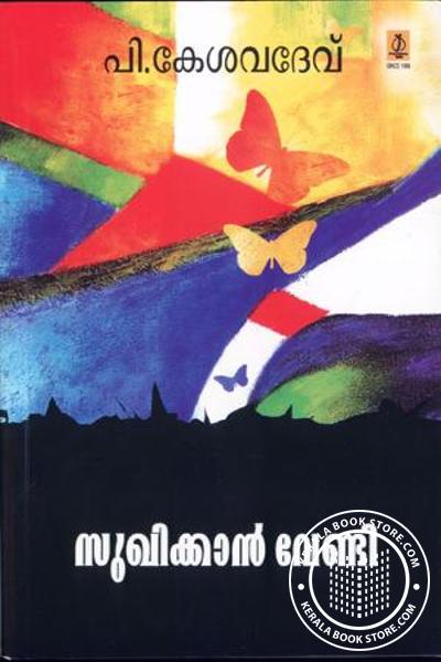Cover Image of Book Sukhikkan Vendi
