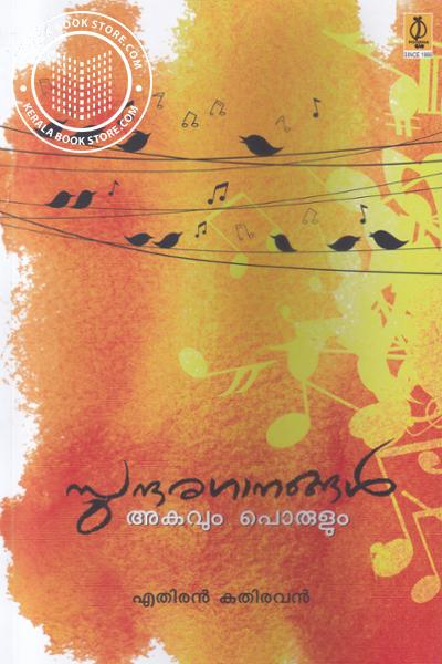 Cover Image of Book Sundharaganangal