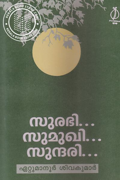 Cover Image of Book Surabhi Sumukhi Sundari