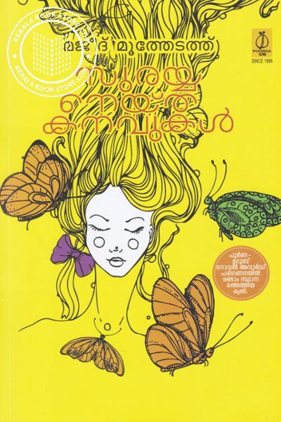 Cover Image of Book സുരയ്യ നെയ്ത കനവുകള്