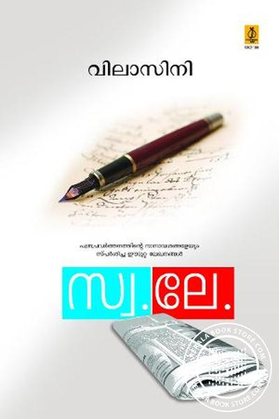 Cover Image of Book സ്വ ലേ