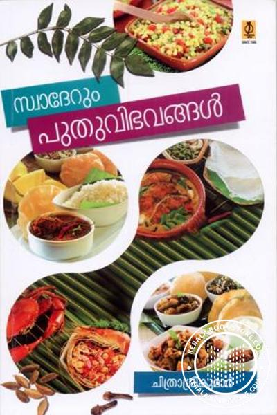 Cover Image of Book Swaderum Puthu Vibhavangal