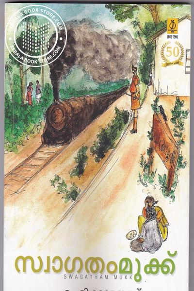 Cover Image of Book Swagathammukku