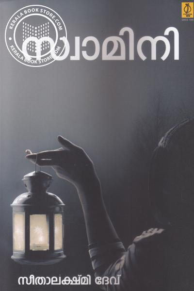 Cover Image of Book Swamini