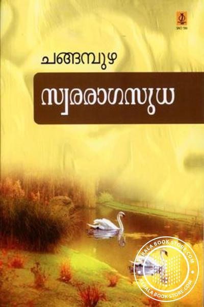 Cover Image of Book സ്വരരാഗസുധ