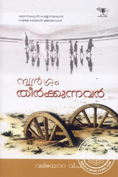 Cover Image of Book Swargam Theerkkunnavar