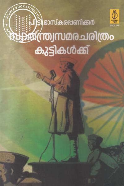 Cover Image of Book സ്വതന്ത്ര്യസമര ചരിത്രം കുട്ടുകള്ക്ക്