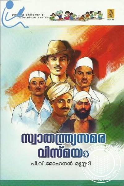 Cover Image of Book സ്വാതന്ത്ര്യസമര വിസ്മയം