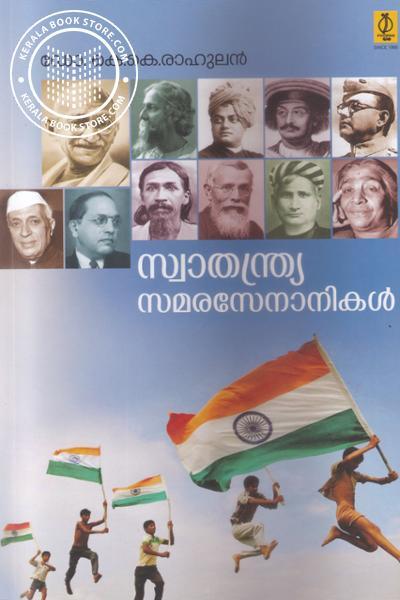 Cover Image of Book സ്വതന്ത്യ്ര സമര സേനാനികള്