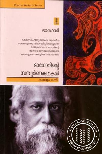 Cover Image of Book Tagorinte Sampoorna Kathakal Volume I