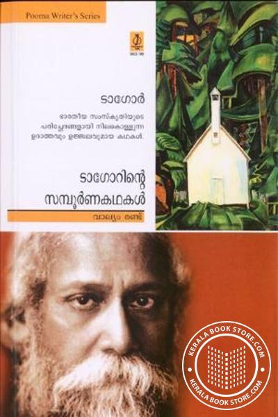 Image of Book Tagorinte Sampoorna Kathakal Volume II
