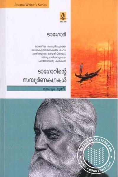 Cover Image of Book Tagorinte Sampoorna Kathakal Volume III