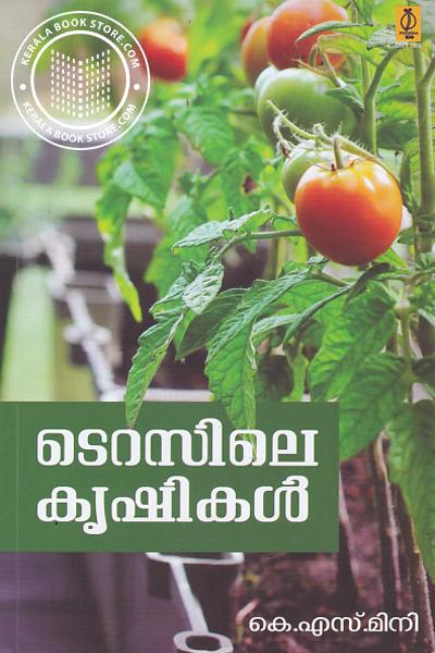Cover Image of Book ടെറസിലെ കൃഷികള്