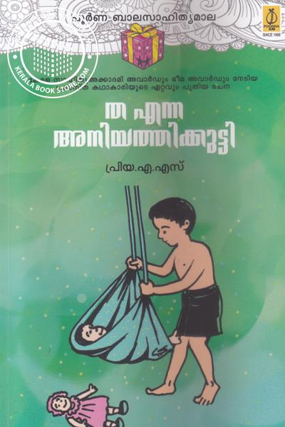 Cover Image of Book Tha Enna Aniyathikutty