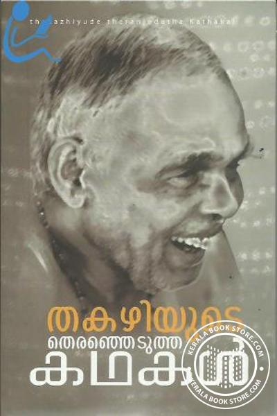 Cover Image of Book Thakazhiyude Therenjedutha Kathakal