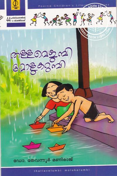 Cover Image of Book Thalla Velumbi Molu Karumbi