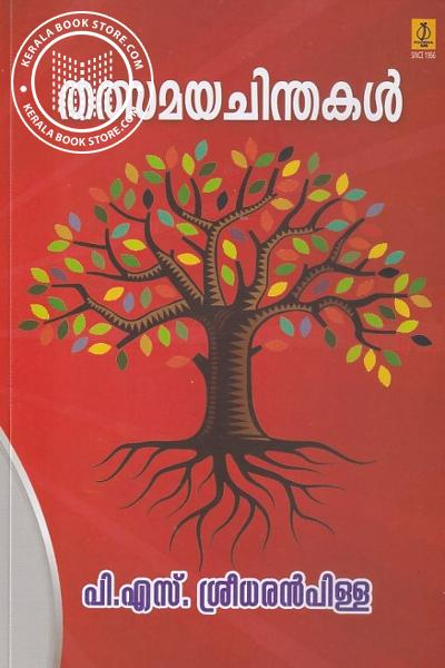 Cover Image of Book തത്സമയ ചിന്തകള്
