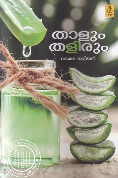 Cover Image of Book Thalum Thalirum