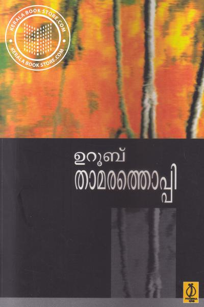Cover Image of Book Thamarathoppi