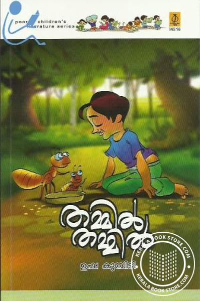 Cover Image of Book Thammil Thammil