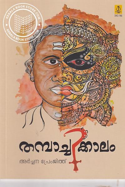 Cover Image of Book തമ്പാച്ചിക്കാലം