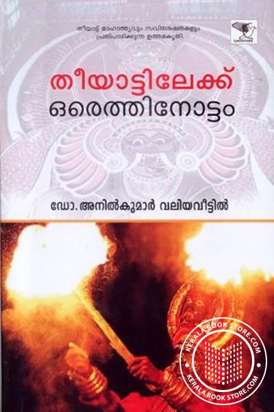 Cover Image of Book Theeyattilekk Orethinottam